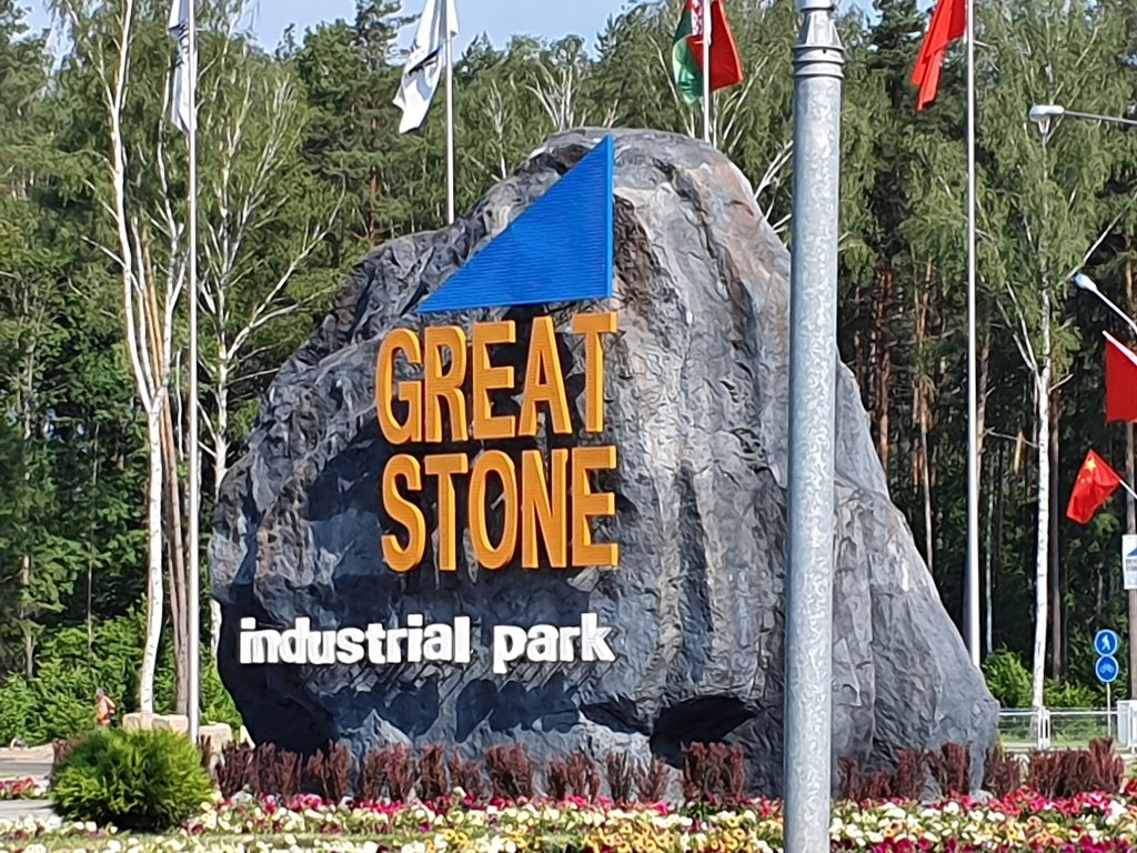 Great_Stone_China-Belarus_industrial_park_2.jpg