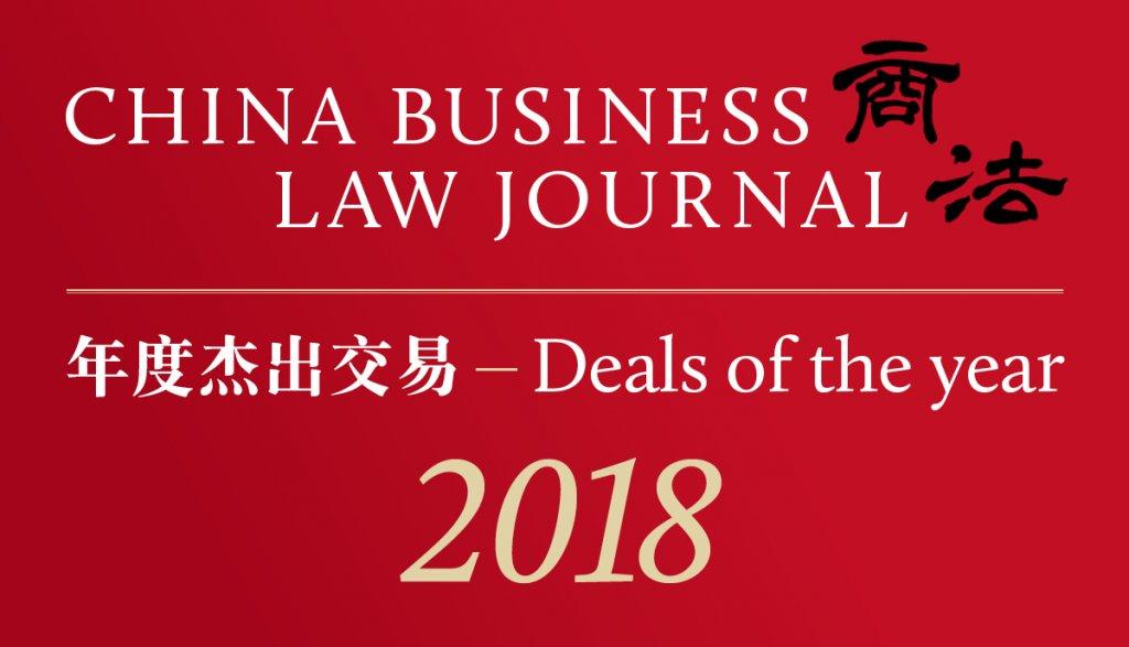 CBLJ Deals of the Year 2018 Logo (1).jpg