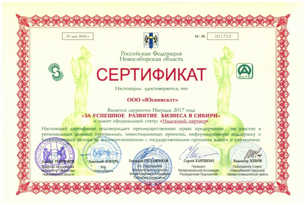 Сертификат Юсконсалт 2018.jpg